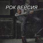 Рок версия