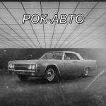 Рок-авто